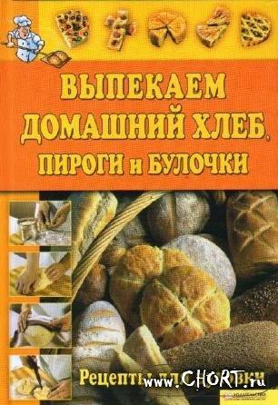 Книги по хлебопечению часть 4