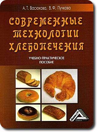 Книги по хлебопечению часть 2