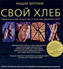 Книги по хлебопечению часть 5