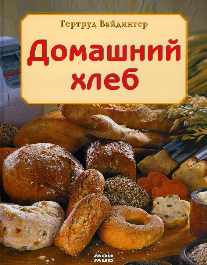Книги по хлебопечению часть 1