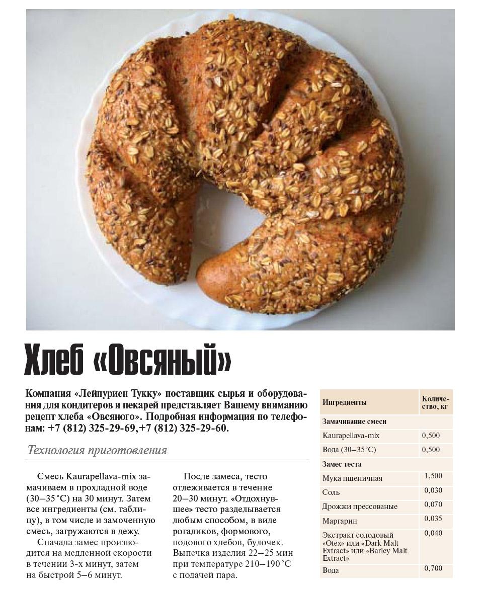 Как сделать хлеб лучше 213